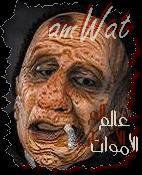 ابوريان الشهالي؟
