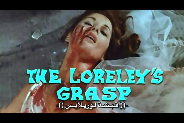 فلم الرعب الحرباء Las Garras de Loreley 1974 من ترجمتي ورفعي Lorele13