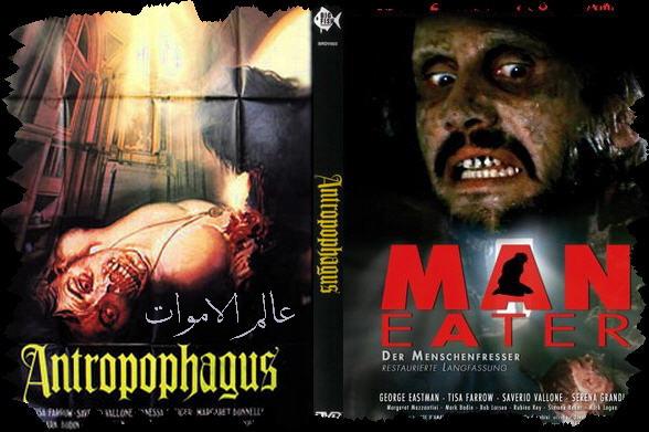 الرعب الايطالي الممنوع Antropophagus 1980 من ترجمتي ورفعي Rosso611