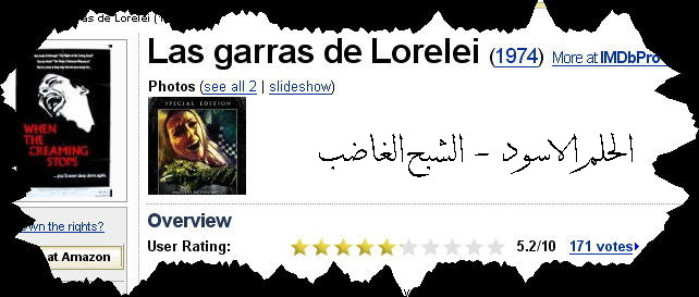 فلم الرعب الحرباء Las Garras de Loreley 1974 من ترجمتي ورفعي Las10