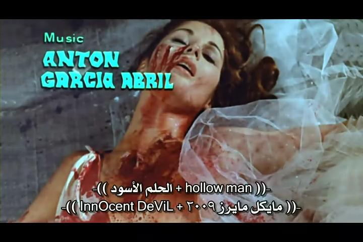 فلم الرعب الحرباء Las Garras de Loreley 1974 من ترجمتي ورفعي Lorele16
